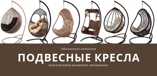 Кресла подвесные